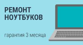 Ремонт ноутбуков с гарантией