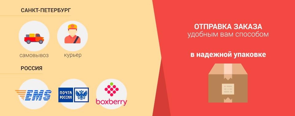 Доставка по Санкт-Петербургу и всей России